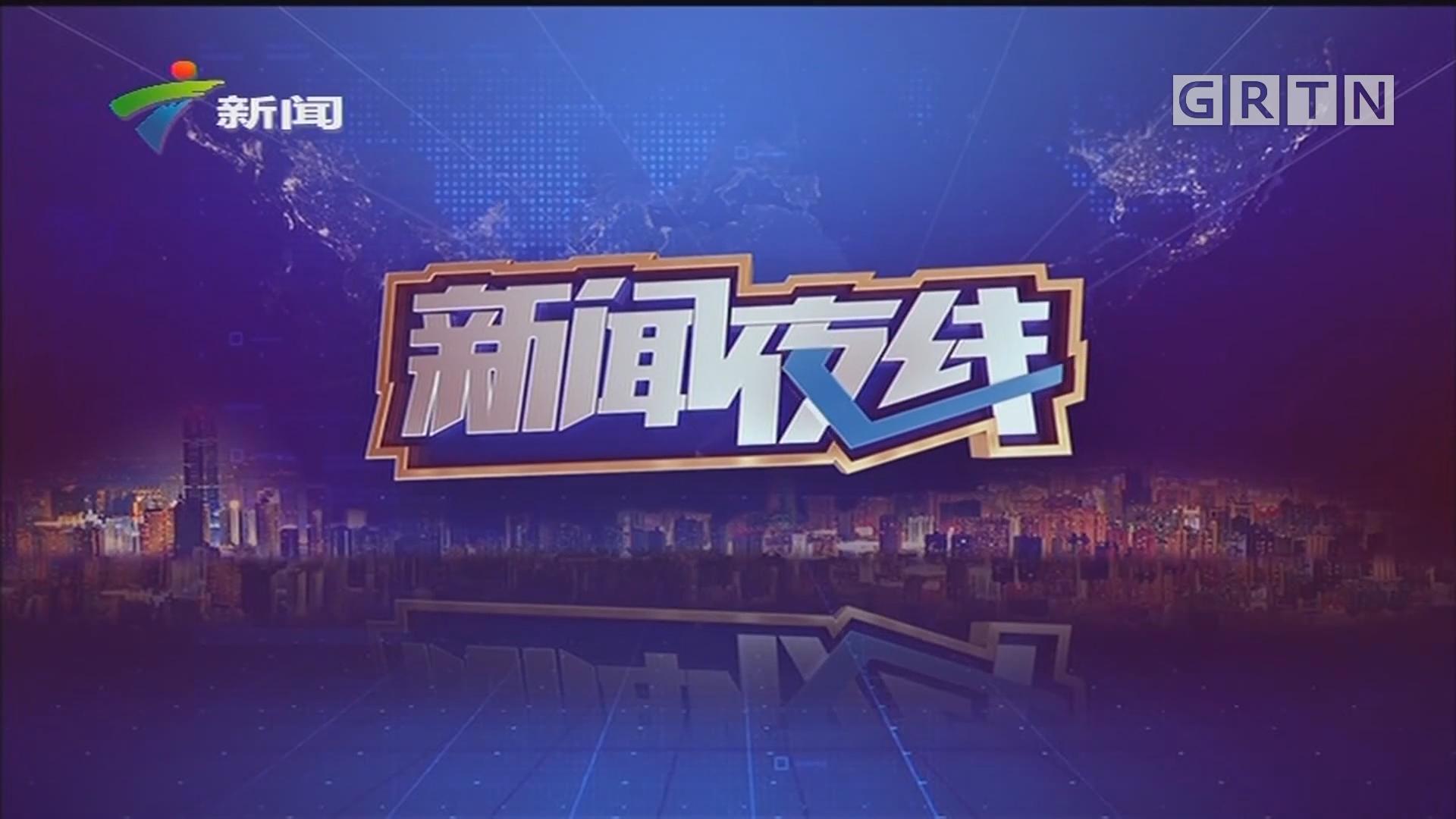 [HD][2019-07-18]直播广东:国务院:失信者失信成本将大幅提升