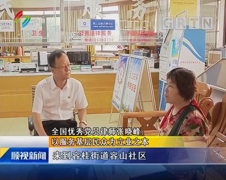 全国优秀党员律师张晓峰:以服务基层民众立业之本