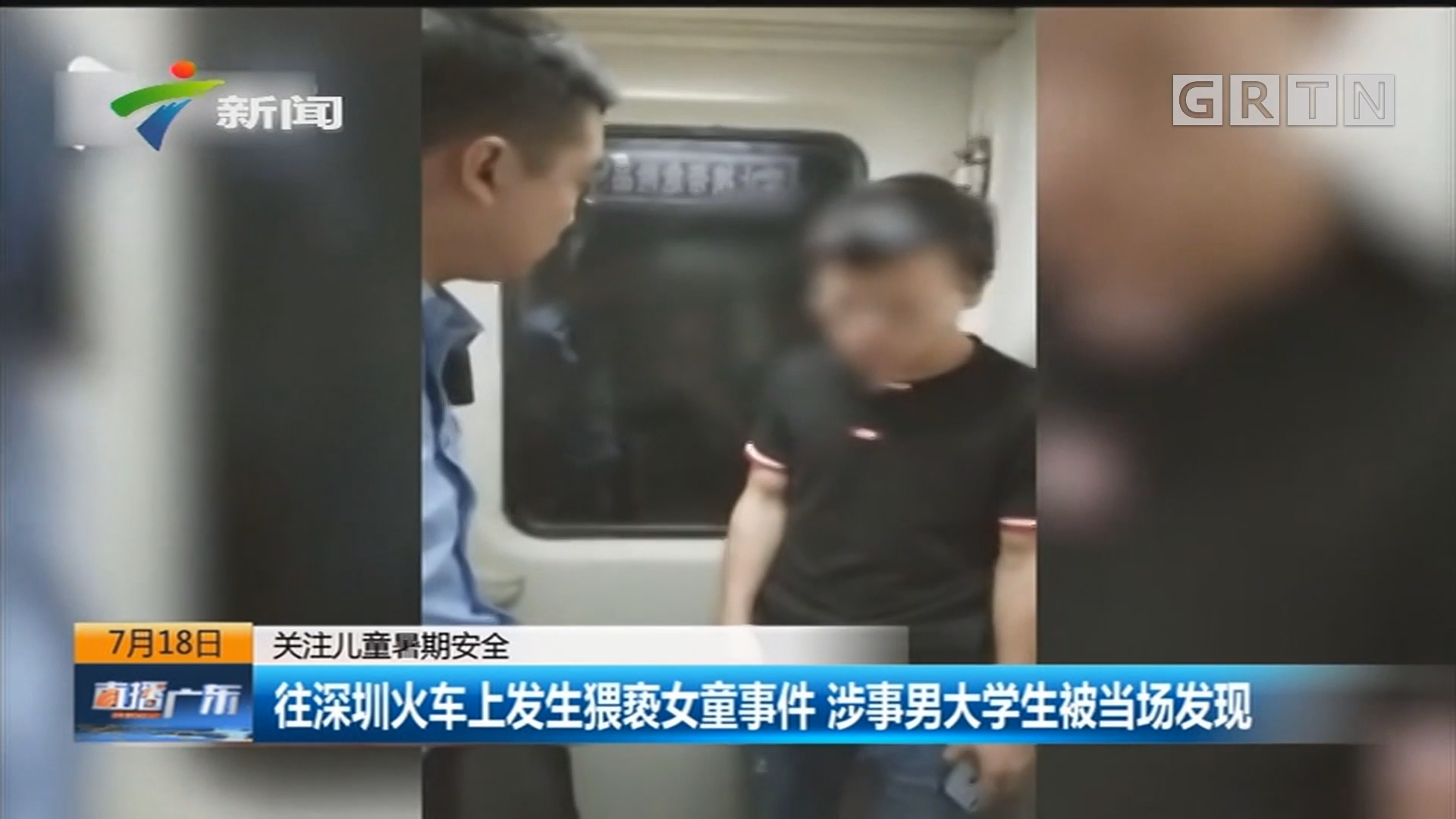 关注儿童暑期安全:往深圳火车上发生猥亵女童事件 涉事男大学生被当场发现