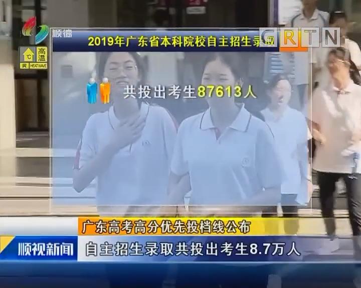 广东高考高分优先投档线公布