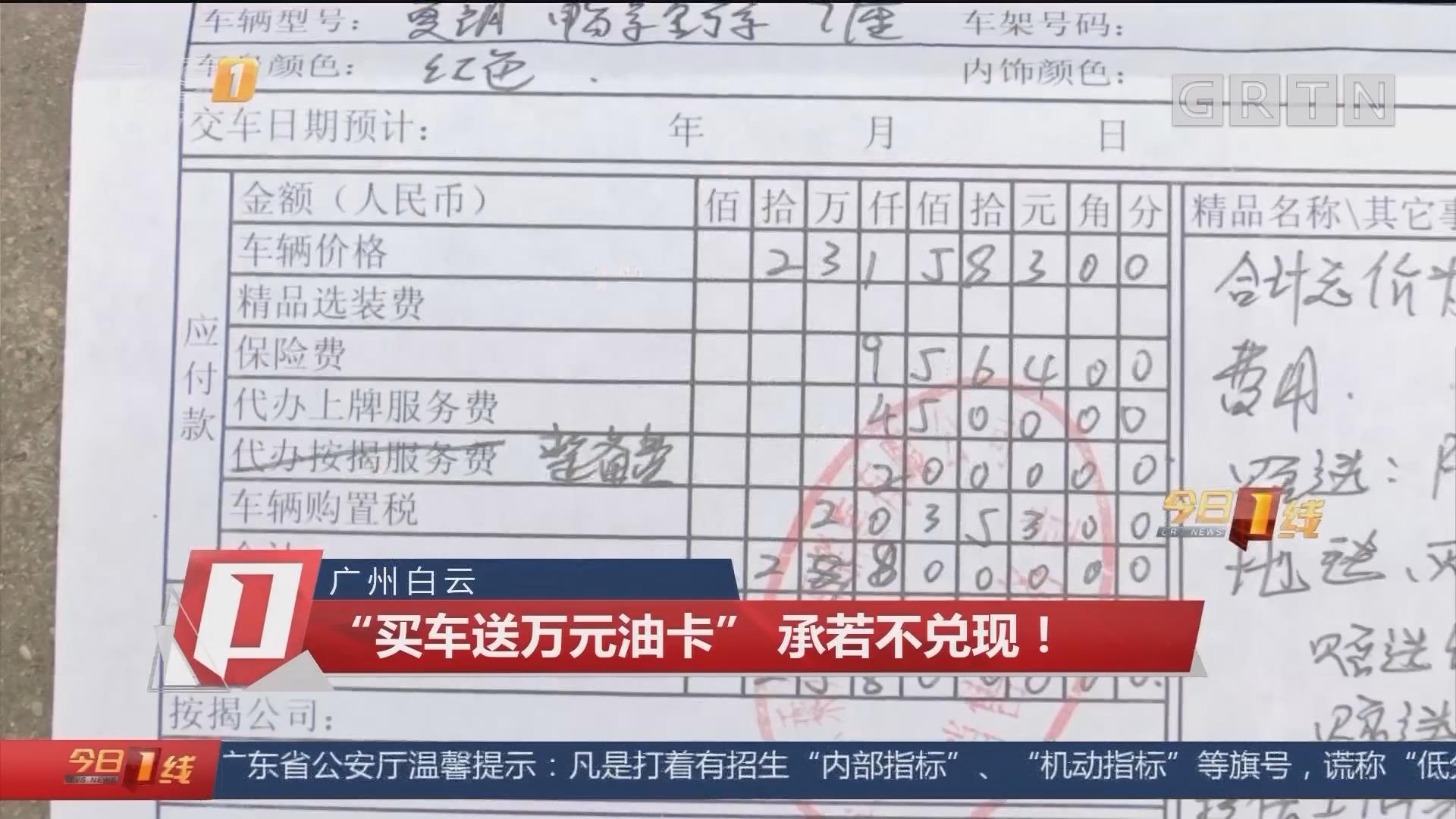 """廣州白云:""""買車送萬元油卡"""" 承諾不兌現!"""