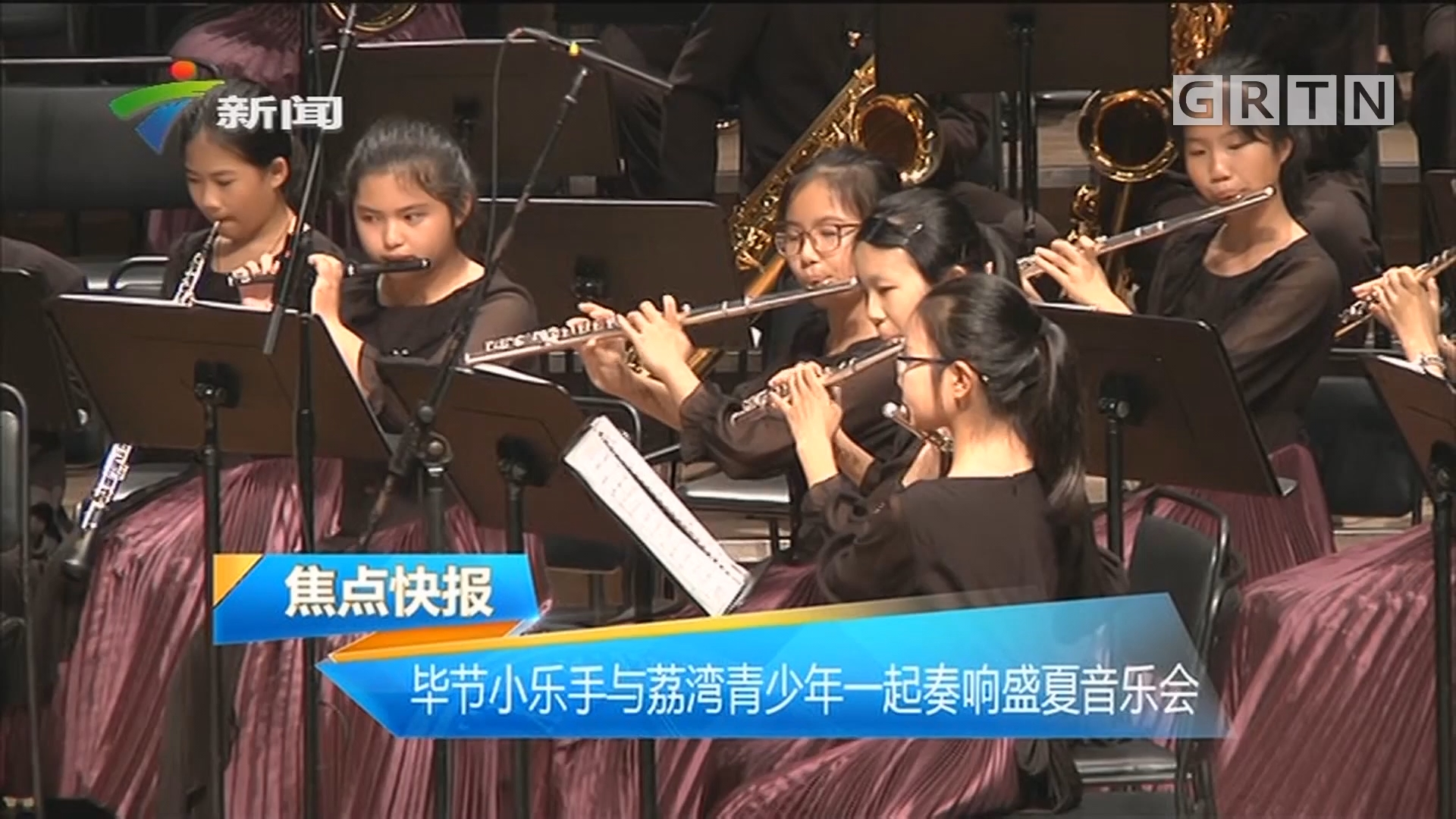 毕节小乐手与荔湾青少年一起奏响盛夏音乐会