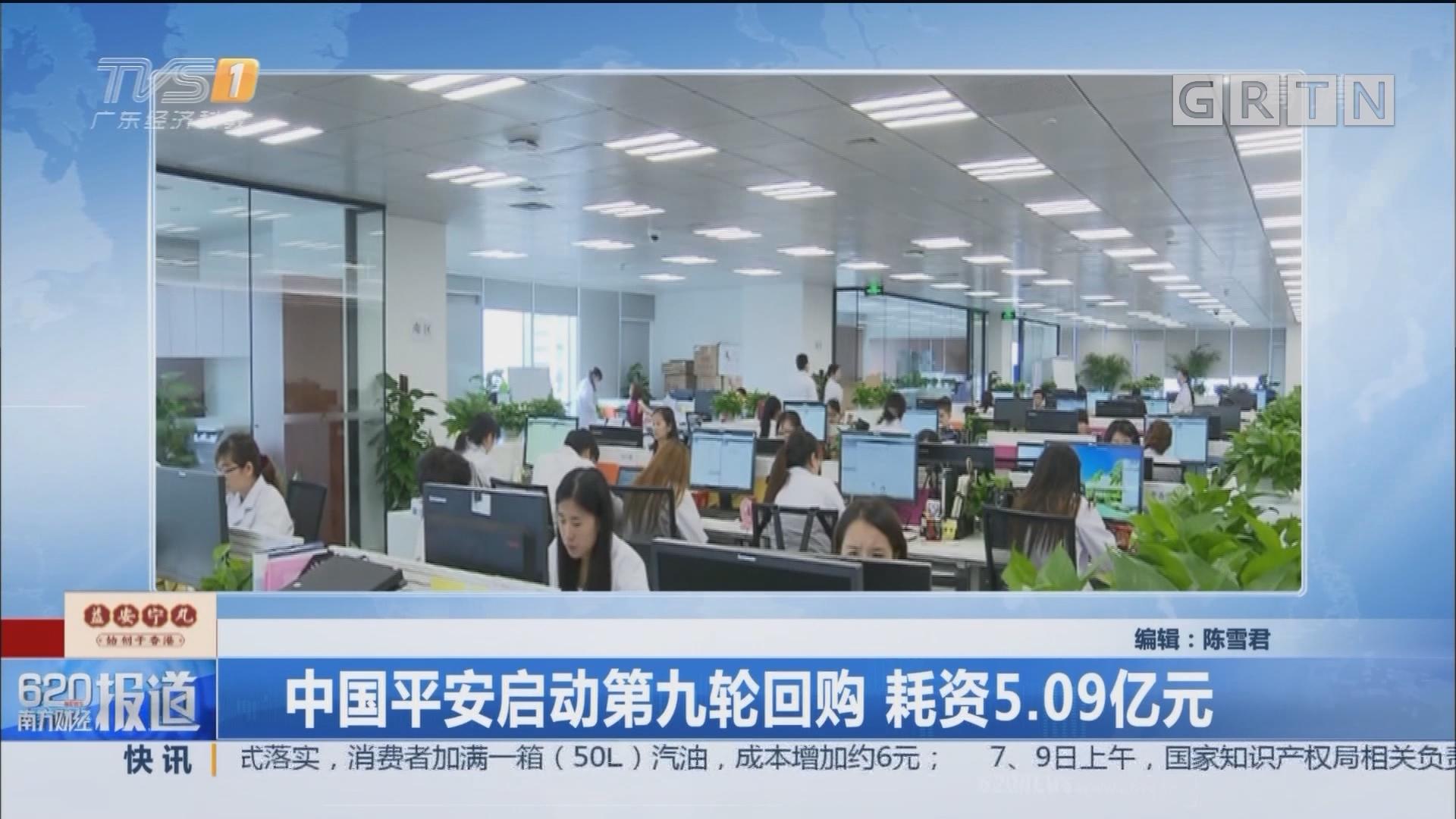 中国平安启动第九轮回购 耗资5.09亿元