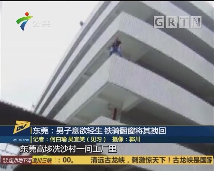 東莞:男子意欲輕生 鐵騎翻窗將其拽回