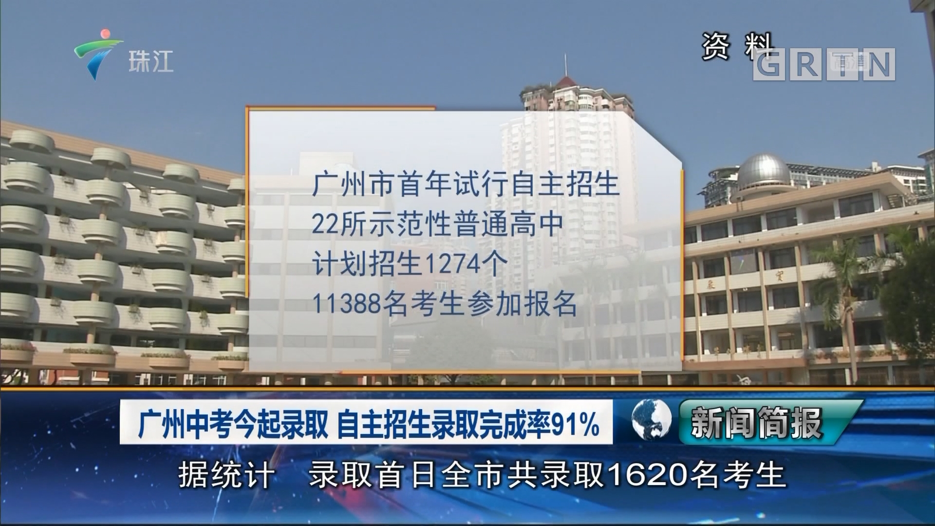 广州中考今起录取 自主招生录取完成率91%