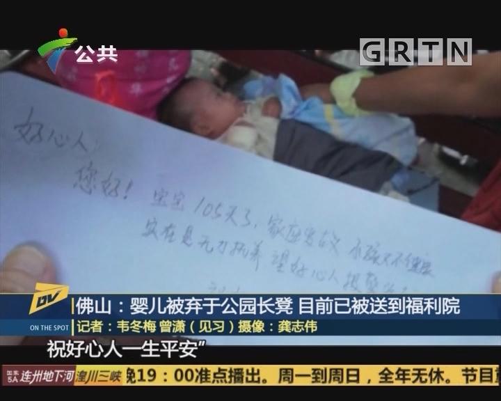 佛山:婴儿被弃于公园长凳 目前已被送到福利院