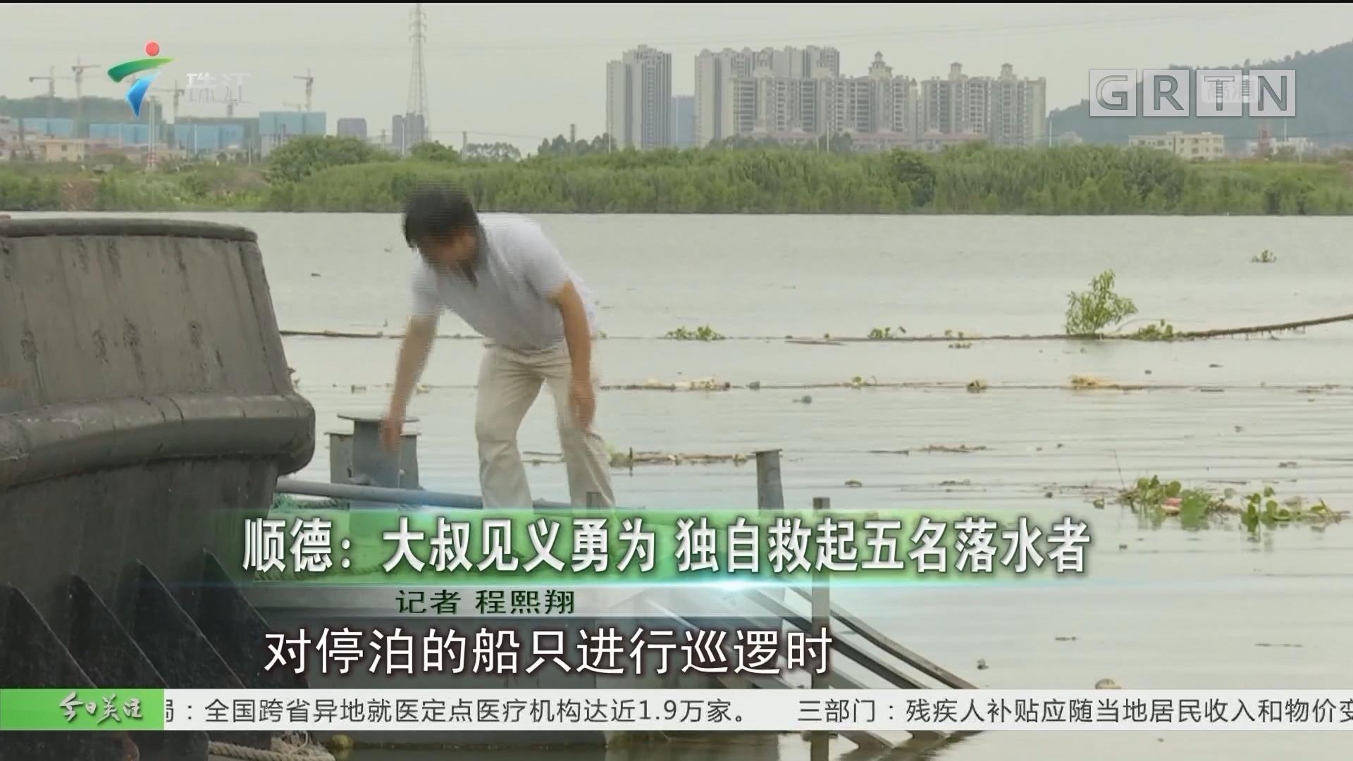 顺德:大叔见义勇为 独自救起五名落水者