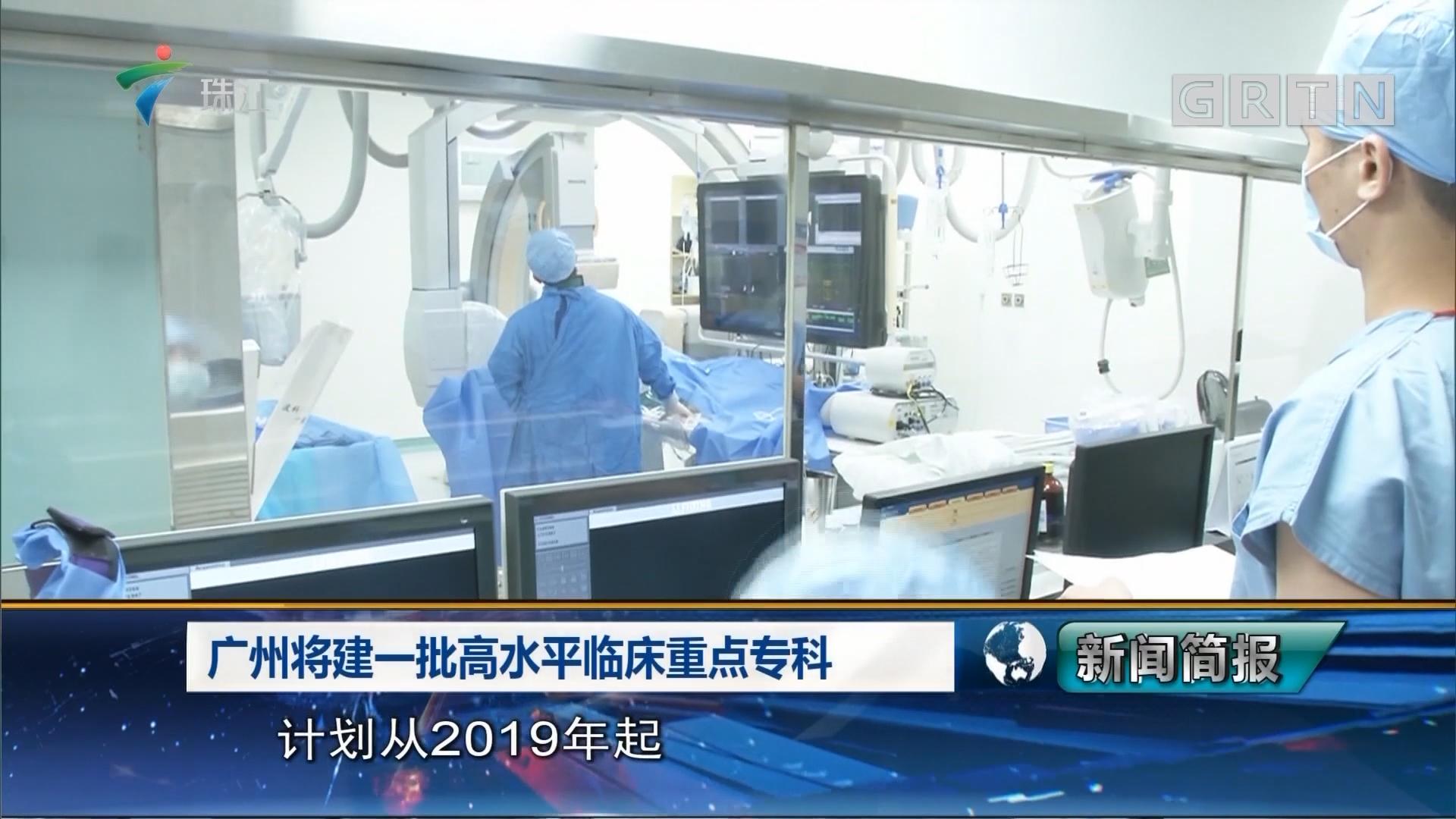 广州将建一批高水平临床重点专科