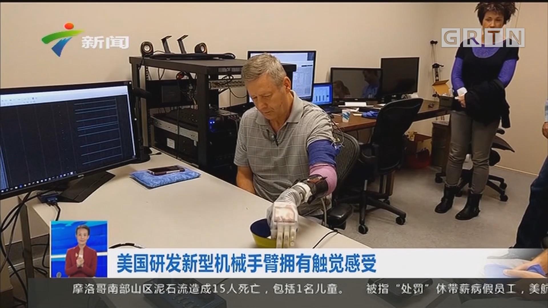 美国研发新型机械手臂拥有触觉感受