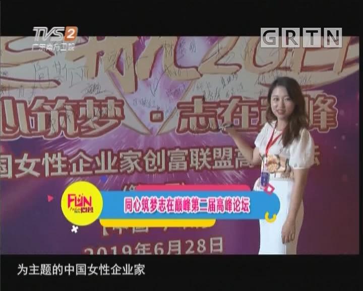[2019-07-13]FUN尚荟:同心筑梦志在巅峰第二届高峰论坛