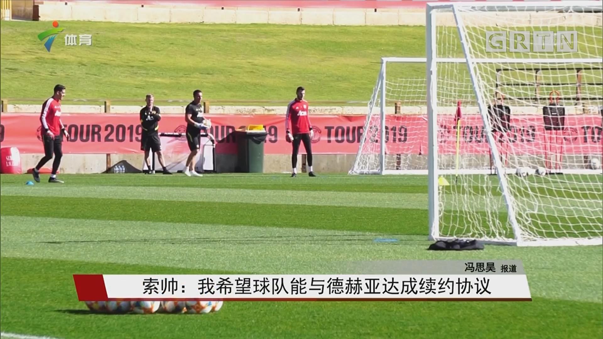 索帅:我希望球队能与德赫亚达成续约协议