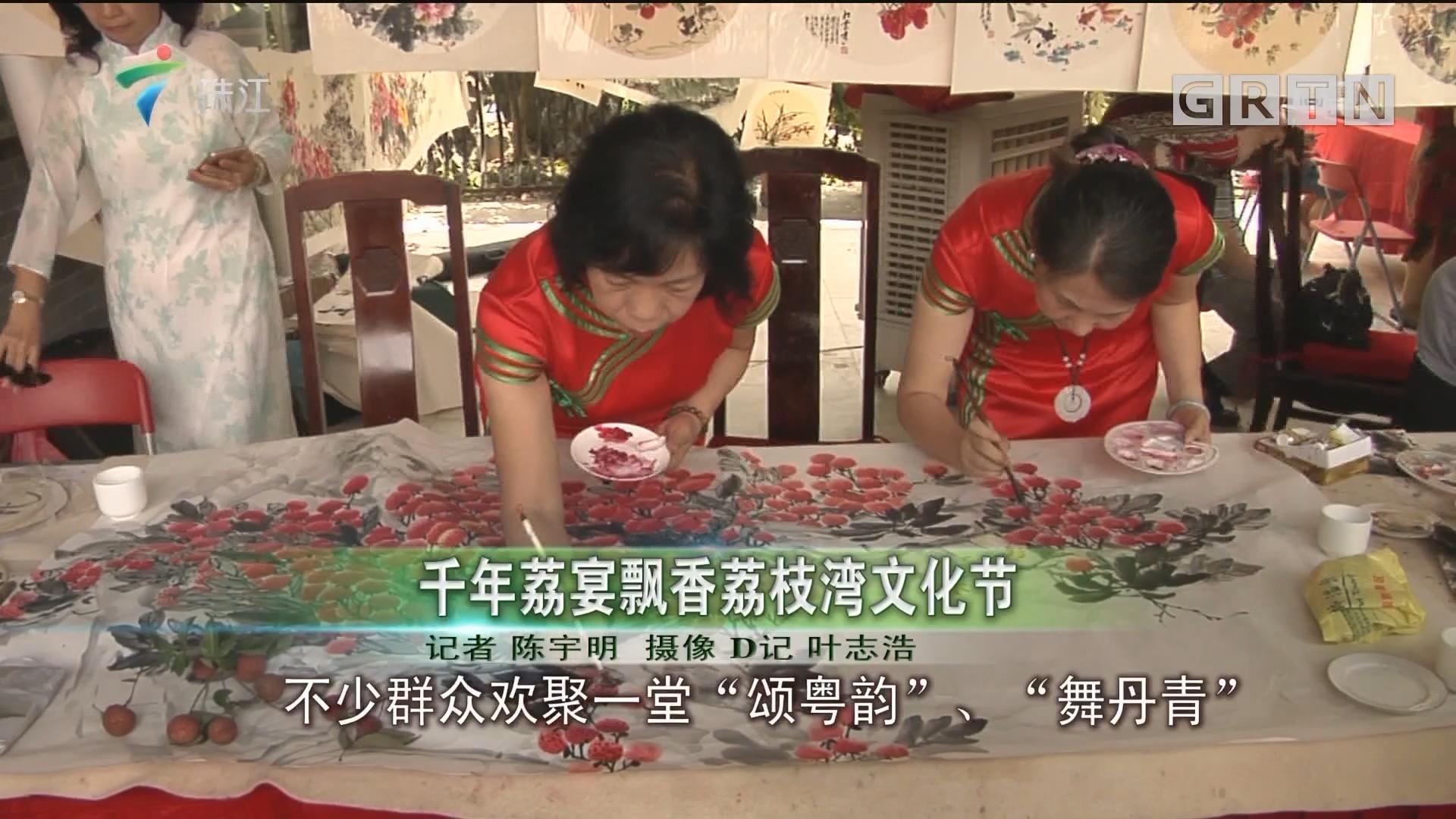 千年荔宴飘香荔枝湾文化节
