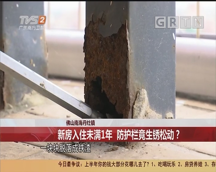 佛山南海丹灶鎮:新房入住未滿1年 防護欄竟生銹松動?