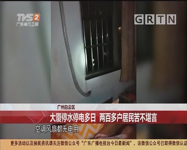 广州白云区:大厦停水停电多日 两百多户居民苦不堪言