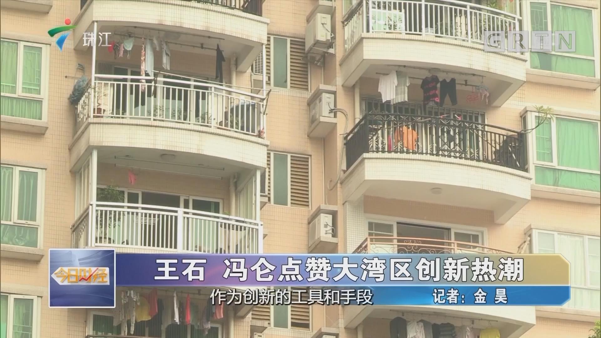 [HD][2019-07-30]今日财经:王石 冯仑点赞大湾区创新热潮