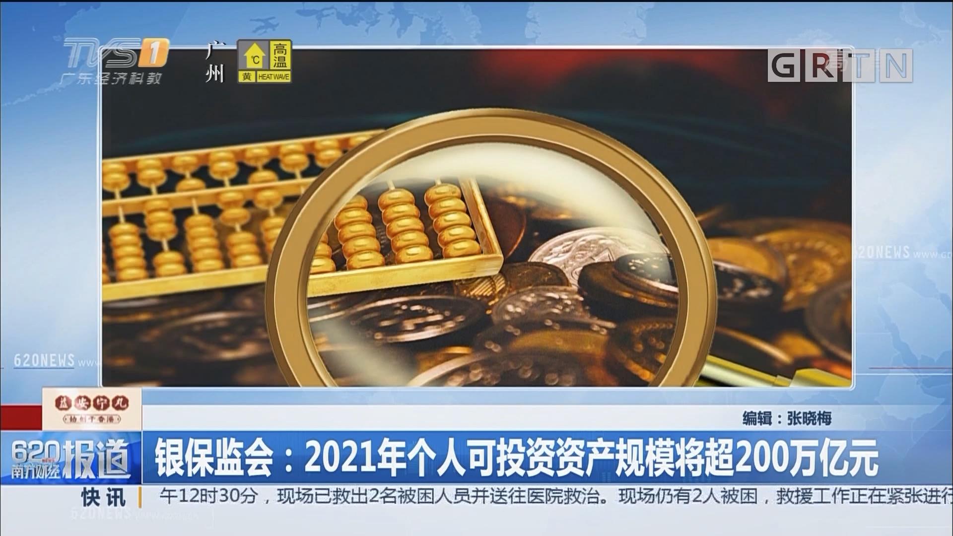 銀保監會:2021年個人可投資資產規模將超200萬億元