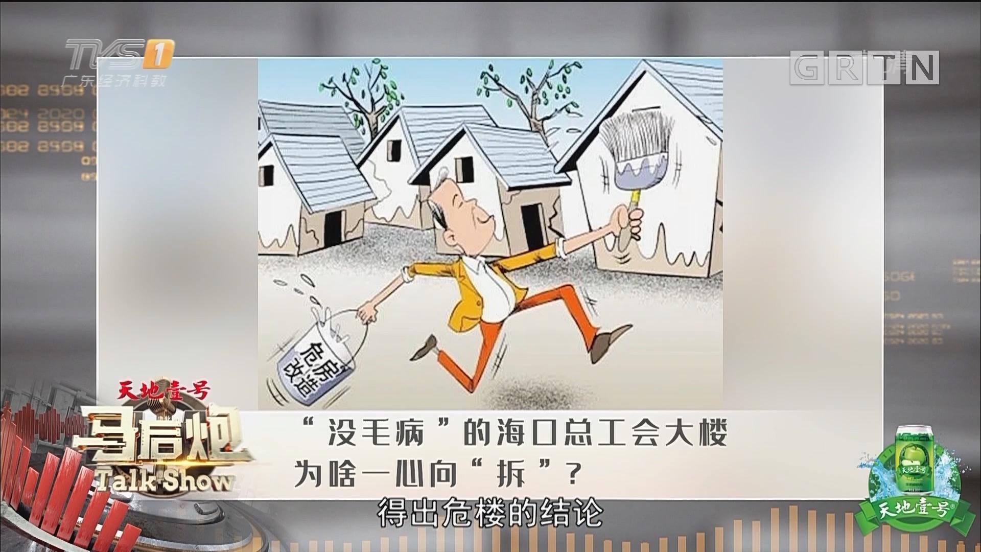 "[HD][2019-07-12]马后炮生活+《马后炮》:""没毛病""的海口总工会大楼为啥一心向""拆""?"
