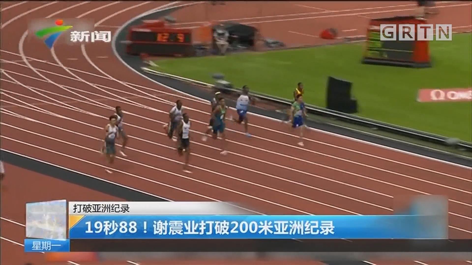 打破亚洲纪录:19秒88!谢震业打破200米亚洲纪录