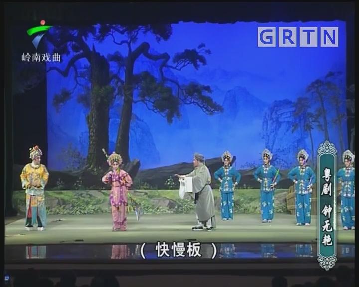 [2019-07-31]剧场连线:粤剧 钟无艳(下)