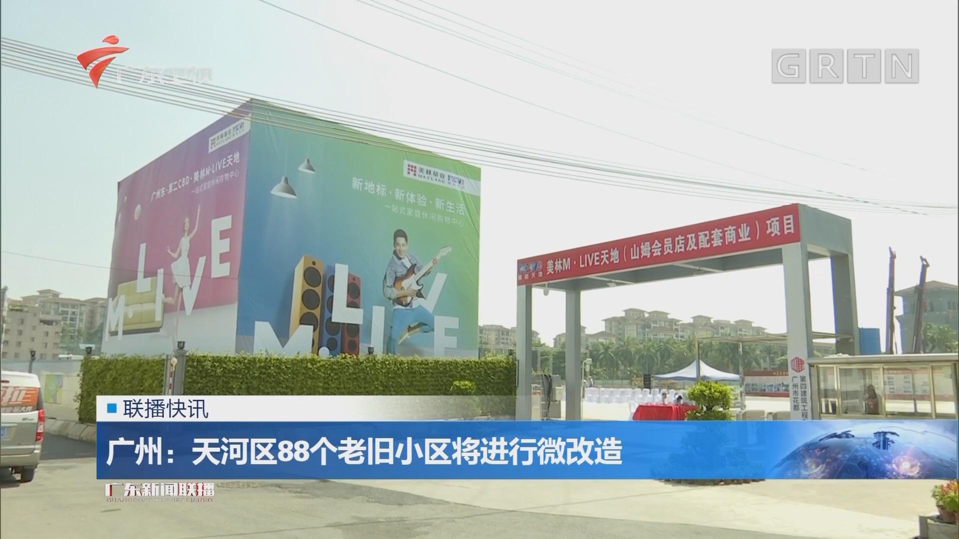广州:天河区88个老旧小区将进行微改造