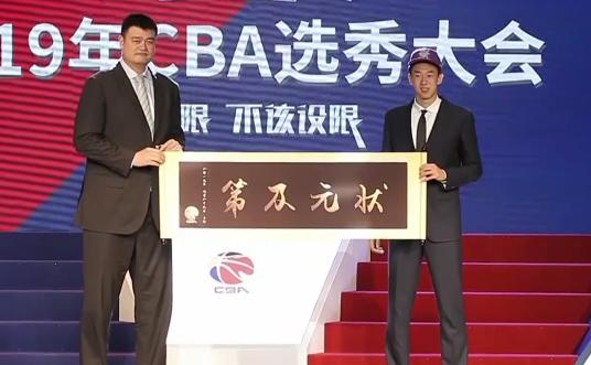 王少杰当选2019CBA选秀大会状元