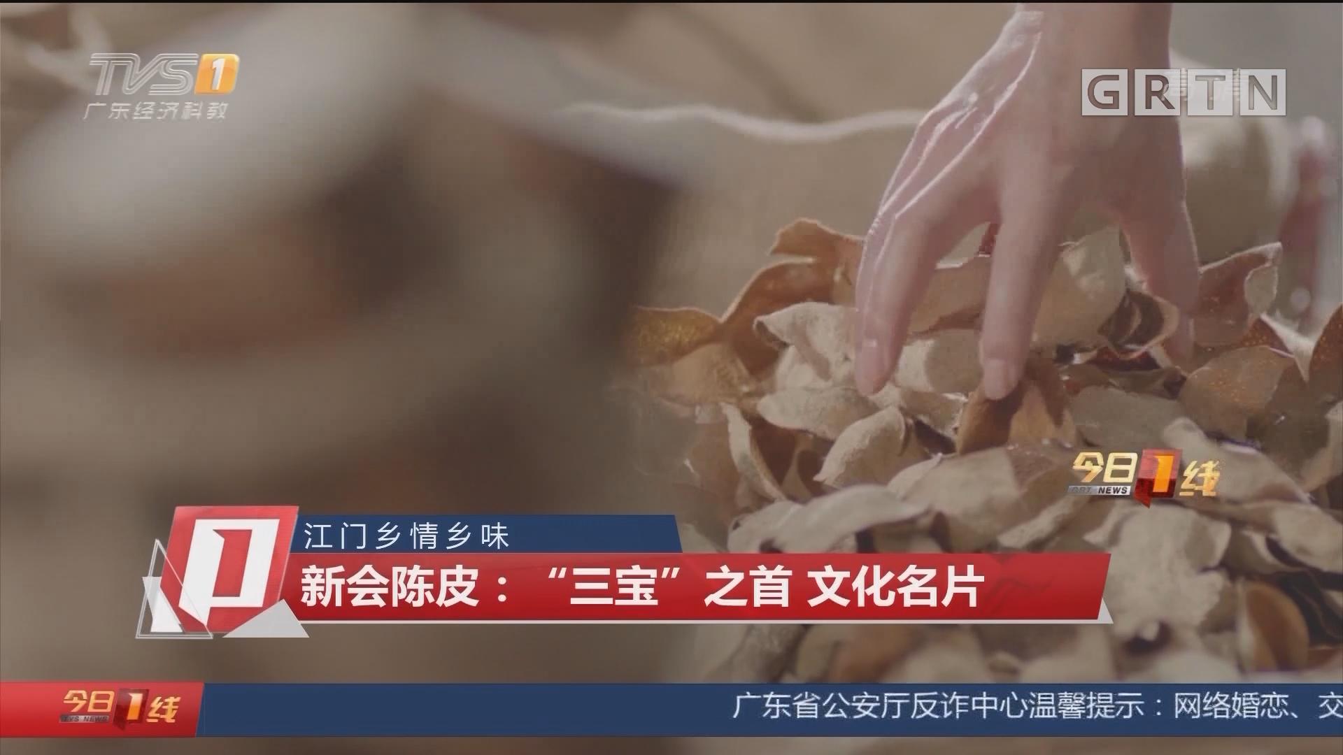 """江门乡情乡味 新会陈皮:""""三宝""""之首 文化名片"""