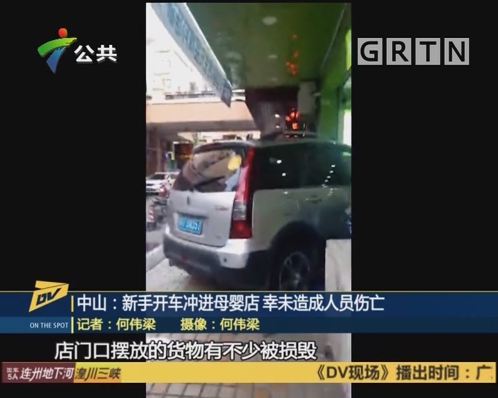 中山:新手開車沖進母嬰店 幸未造成人員傷亡