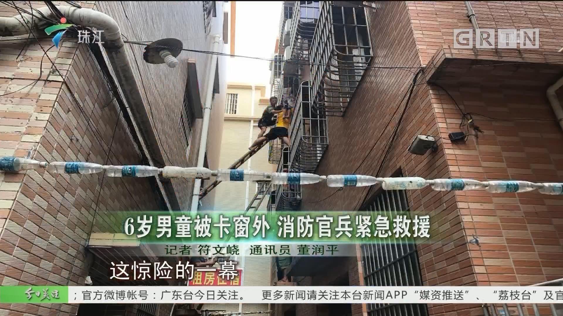 6岁男童被卡窗外 消防官兵紧急救援