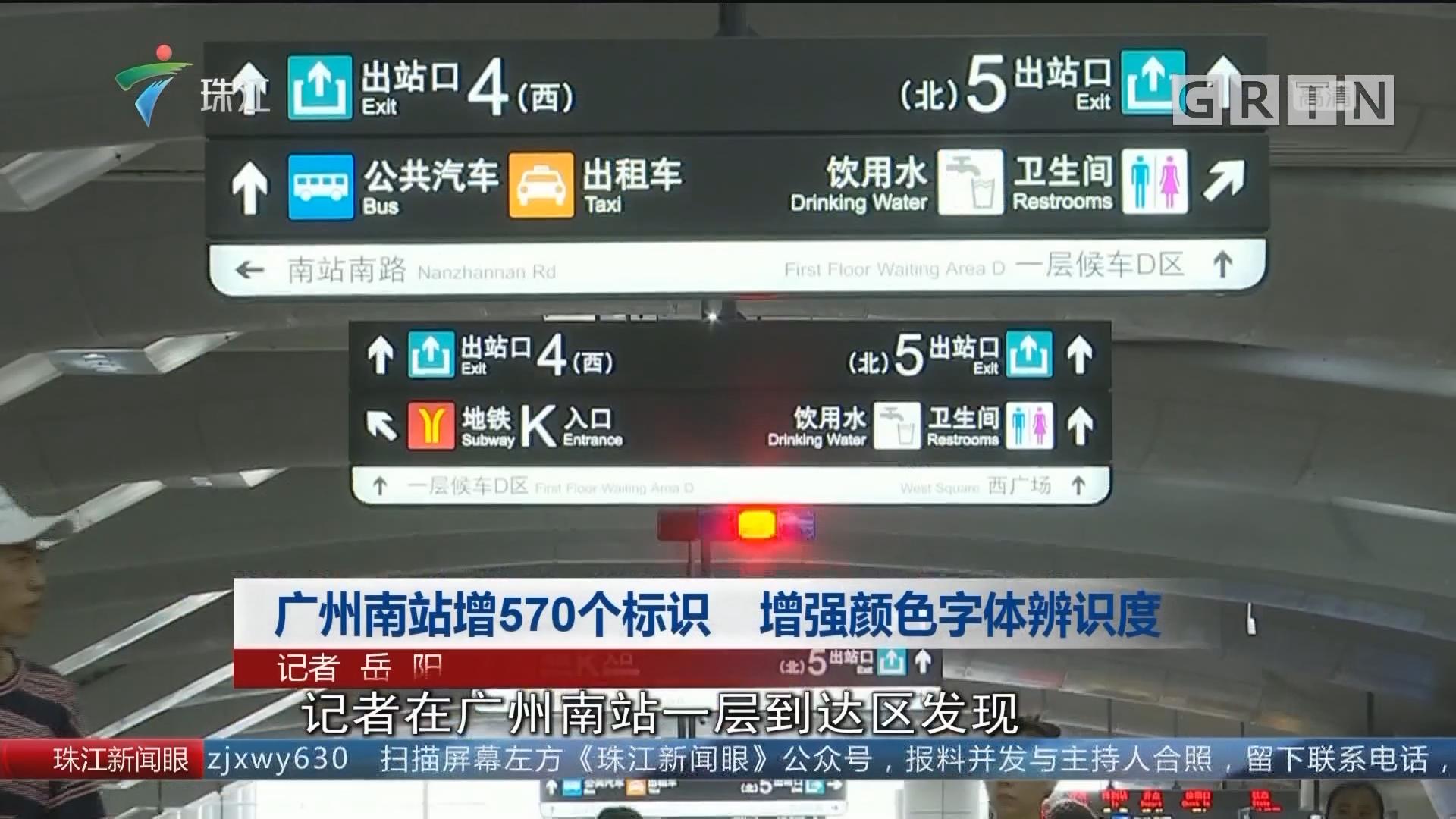 广州南站增570个标识 增强颜色字体辨识度