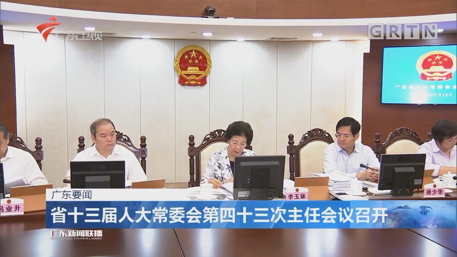 省十三届人大常委会第四十三次主任会议召开