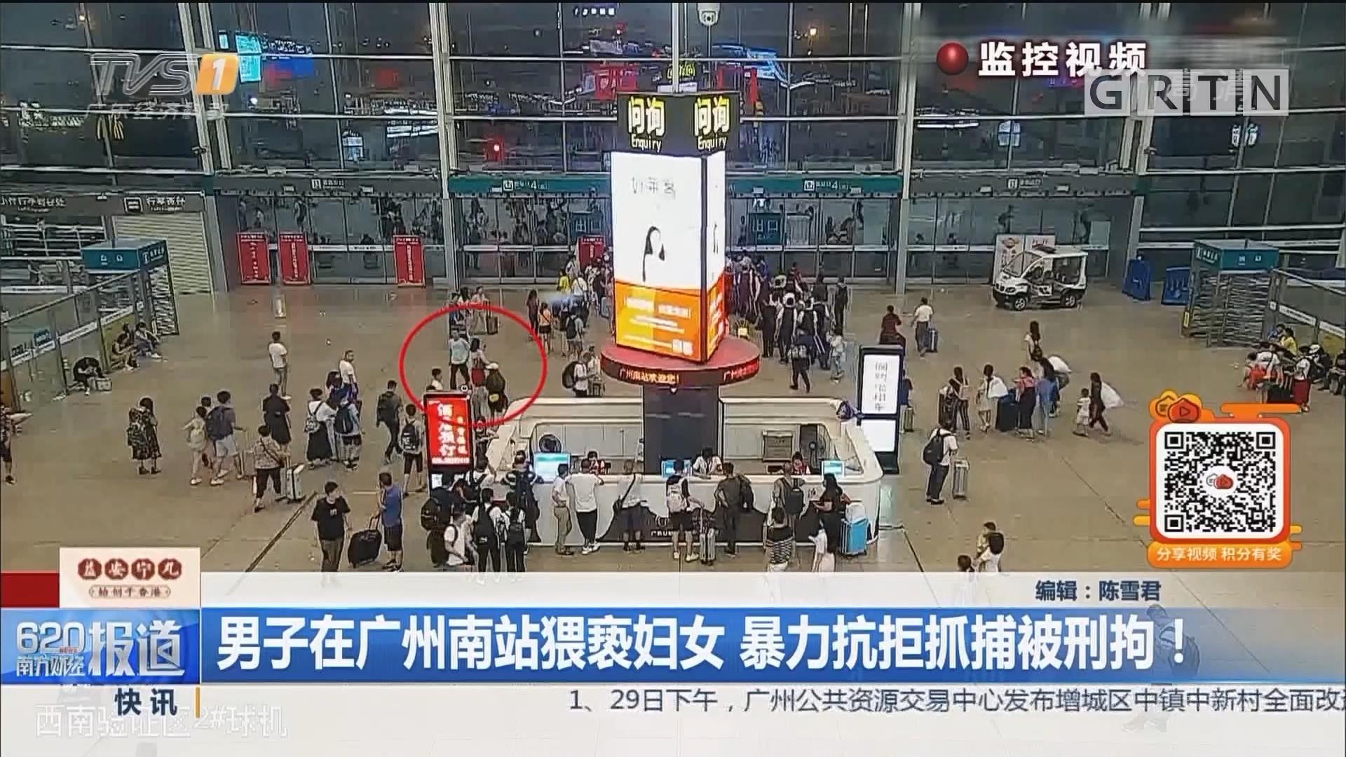 男子在广州南站猥亵妇女 暴力抗拒抓捕被刑拘!