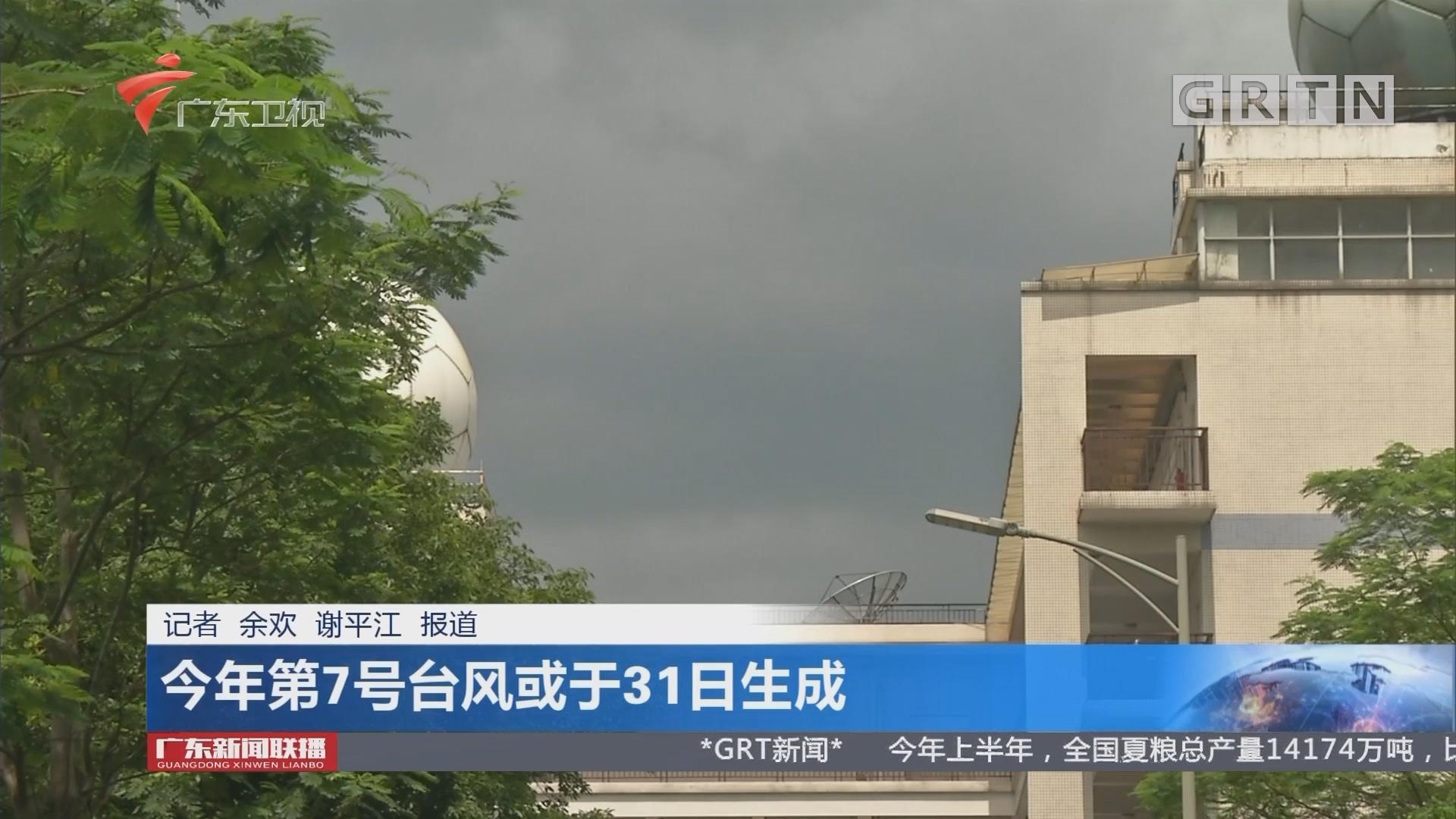 今年第7号台风或于31日生成