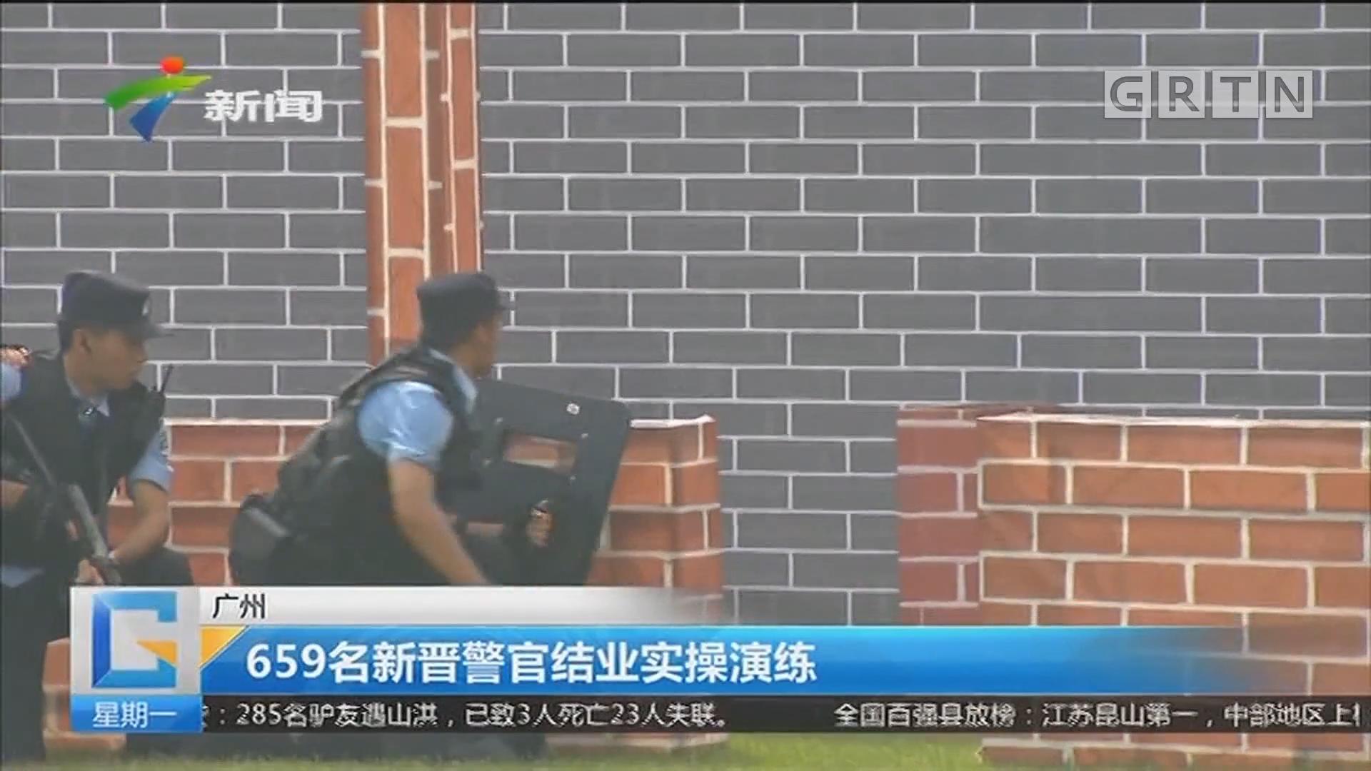 广州:659名新晋警官结业实操演练