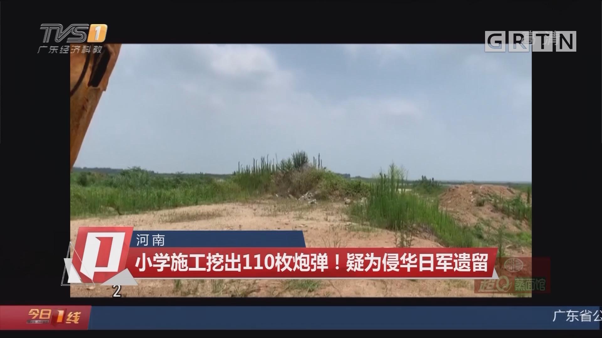 河南:小学施工挖出110枚炮弹!疑为侵华日军遗留