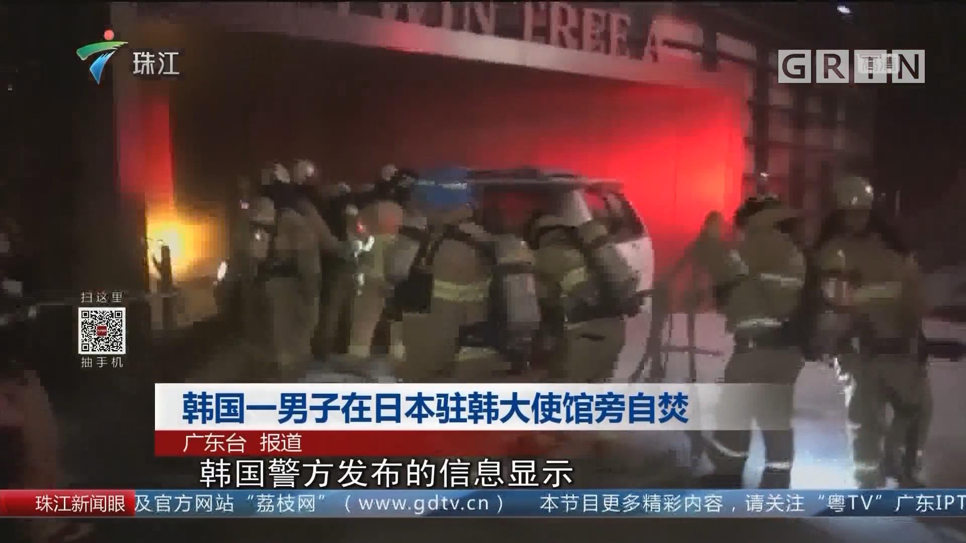 韓國一男子在日本駐韓大使館旁自焚