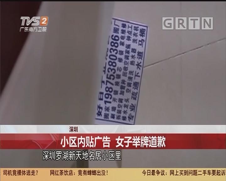 深圳:小区内贴广告 女子举牌道歉