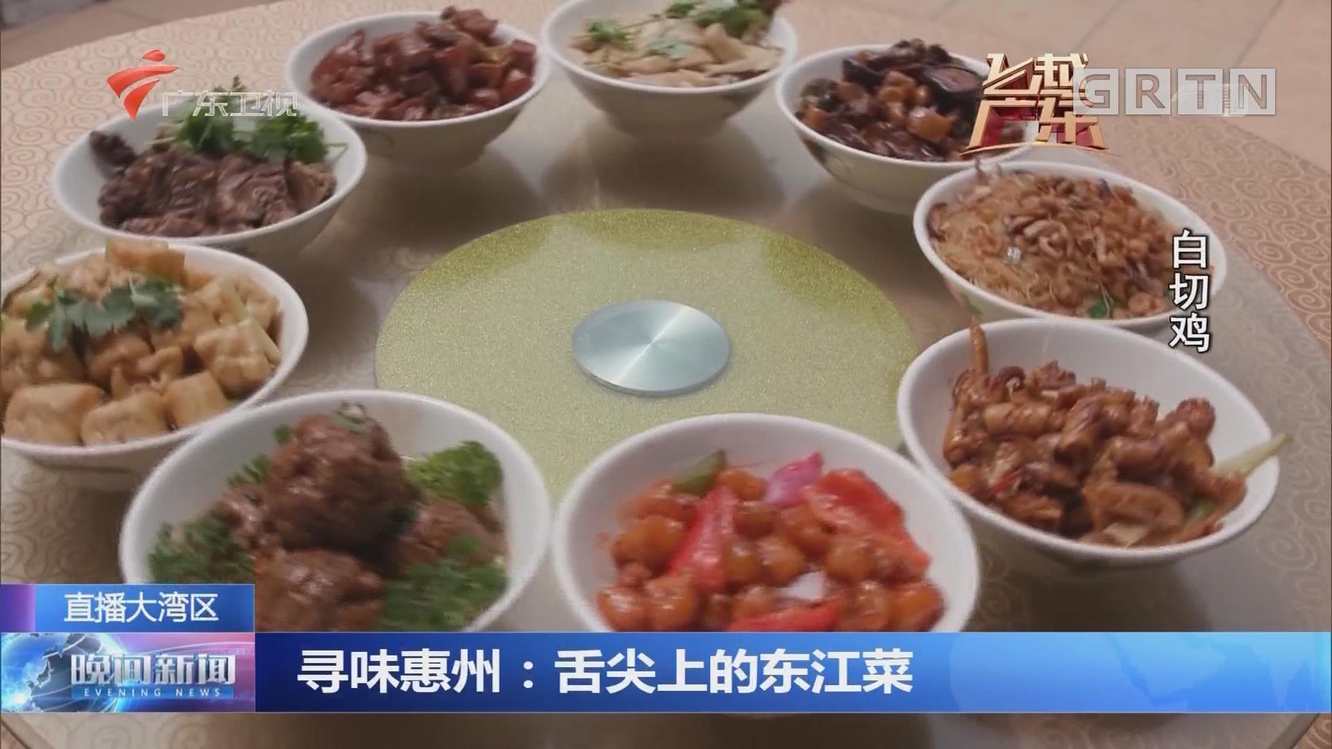 寻味惠州:舌尖上的东江菜