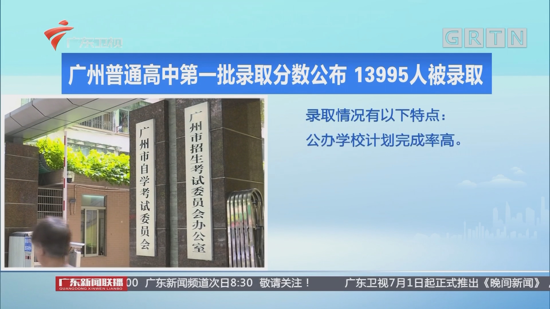 广州普通高中第一批录取分数公布 13995人被录取