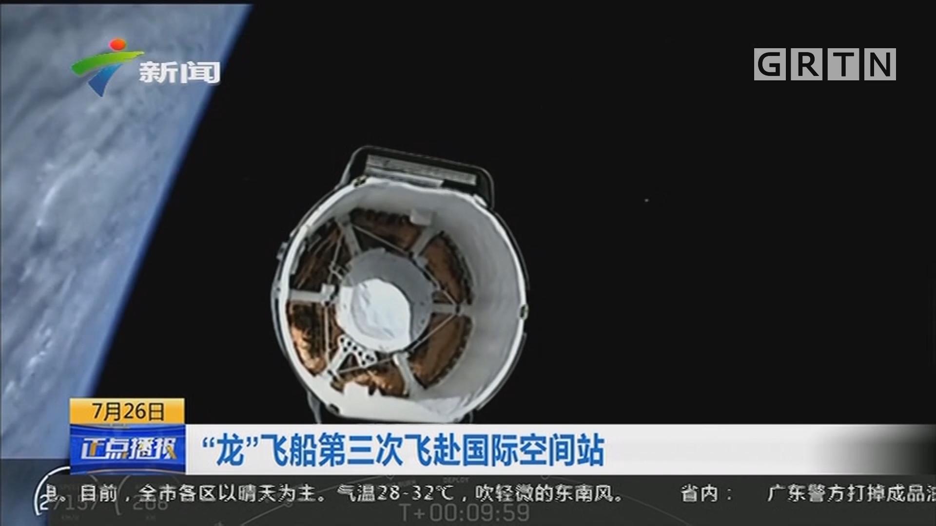 """""""龙""""飞船第三次飞赴国际空间站"""