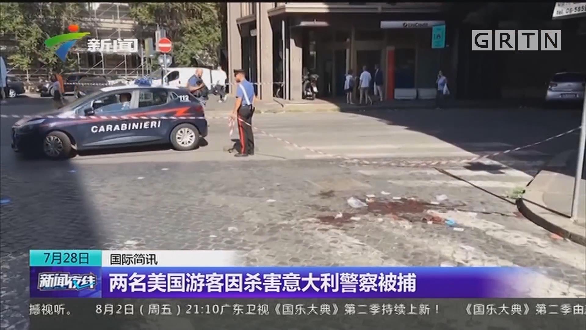 两名美国游客因杀害意大利警察被捕