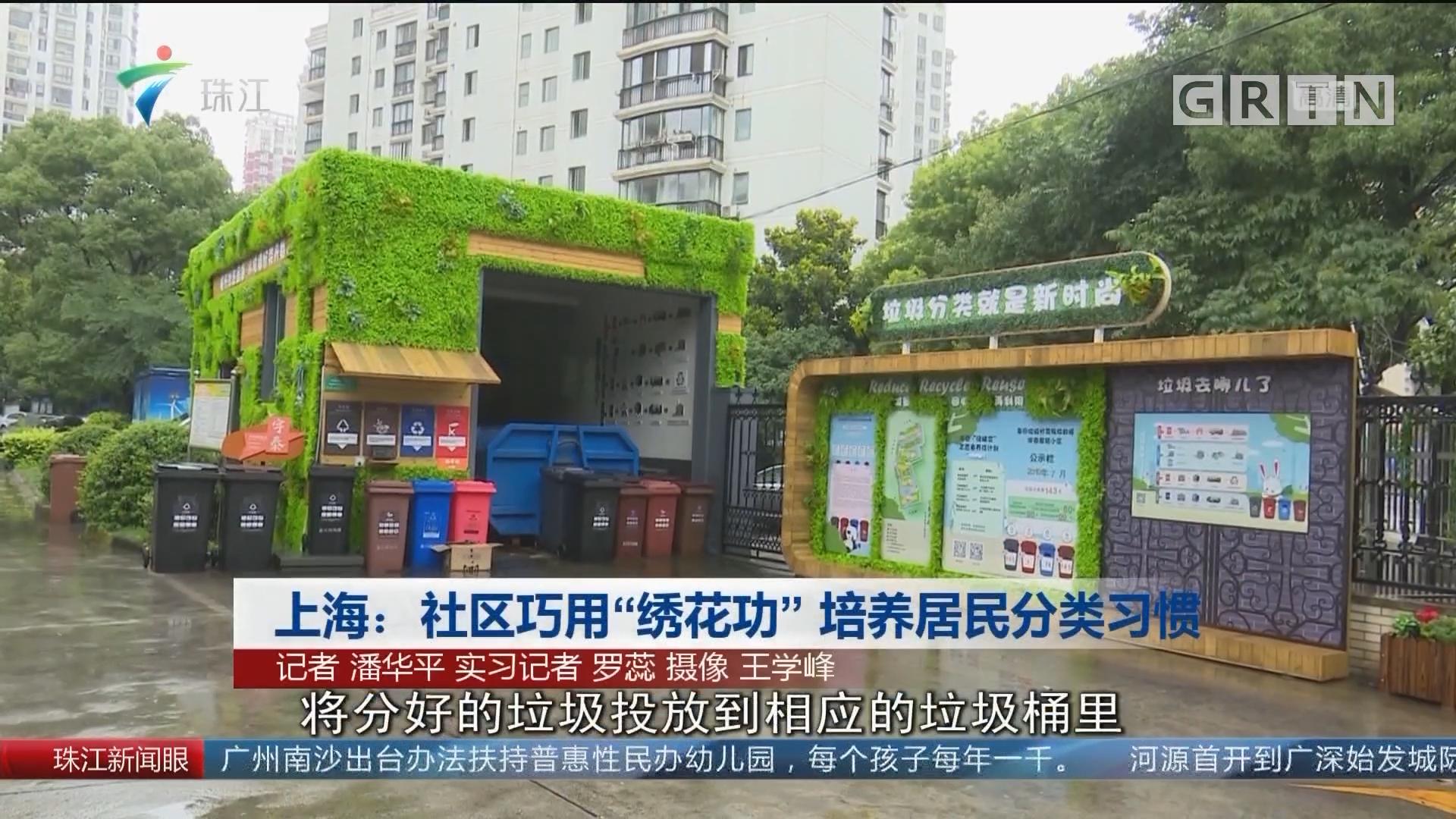 """上海:社区巧用""""绣花功"""" 培养居民分类习惯"""