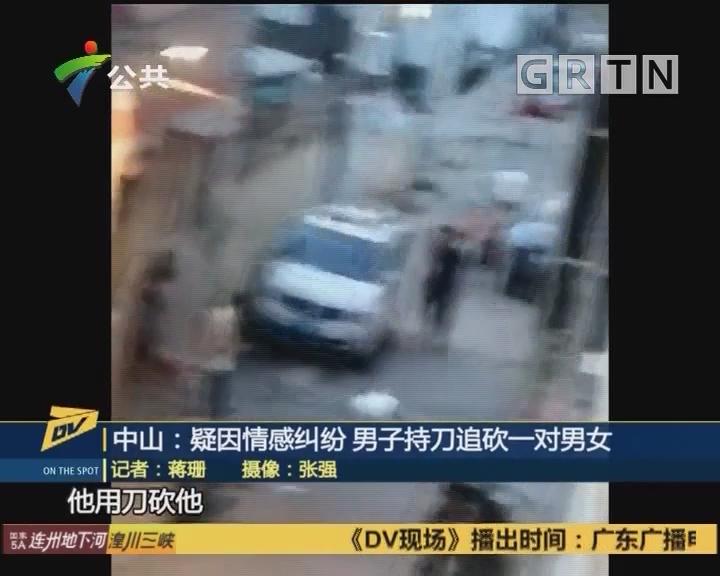 中山:疑因情感糾紛 男子持刀追砍一對男女