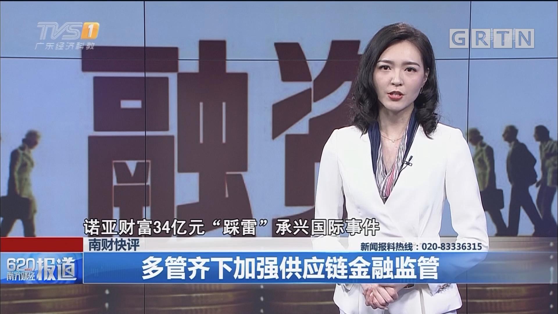 南财快评:多管齐下加强供应链金融监管