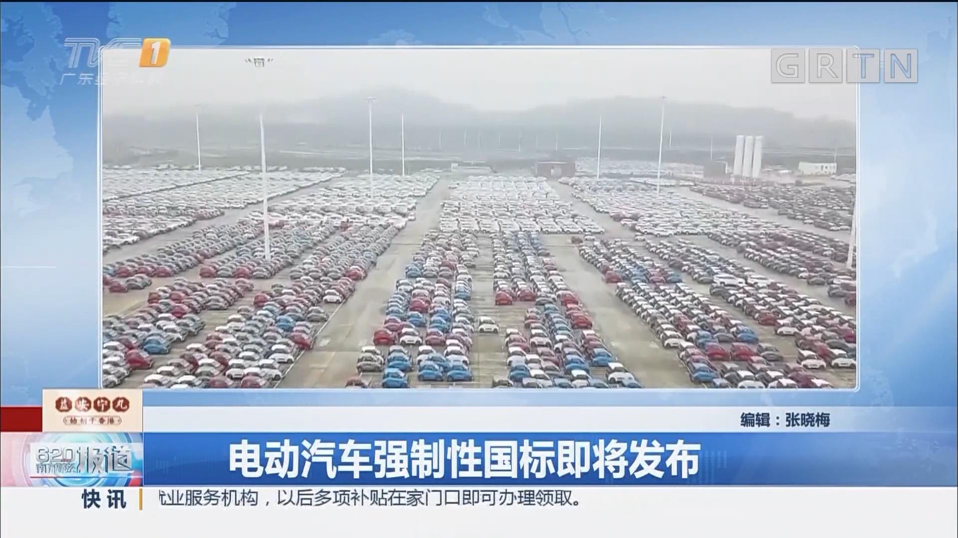 电动汽车强制性国标即将发布