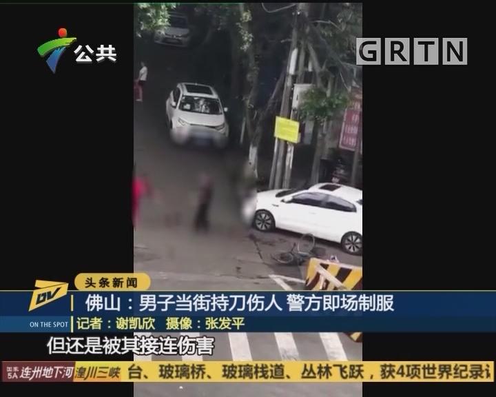 佛山:男子當街持刀傷人 警方即場制服