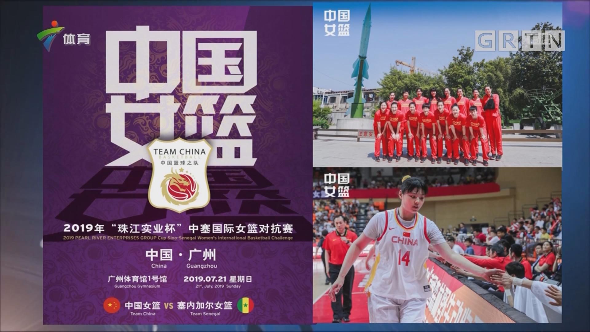 """2019年""""珠江实业杯""""中塞国际女篮对抗赛"""