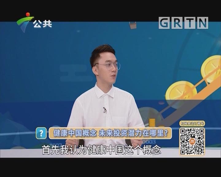 [2019-07-31]财富维他命:健康中国概念 未来投资潜力在哪里?