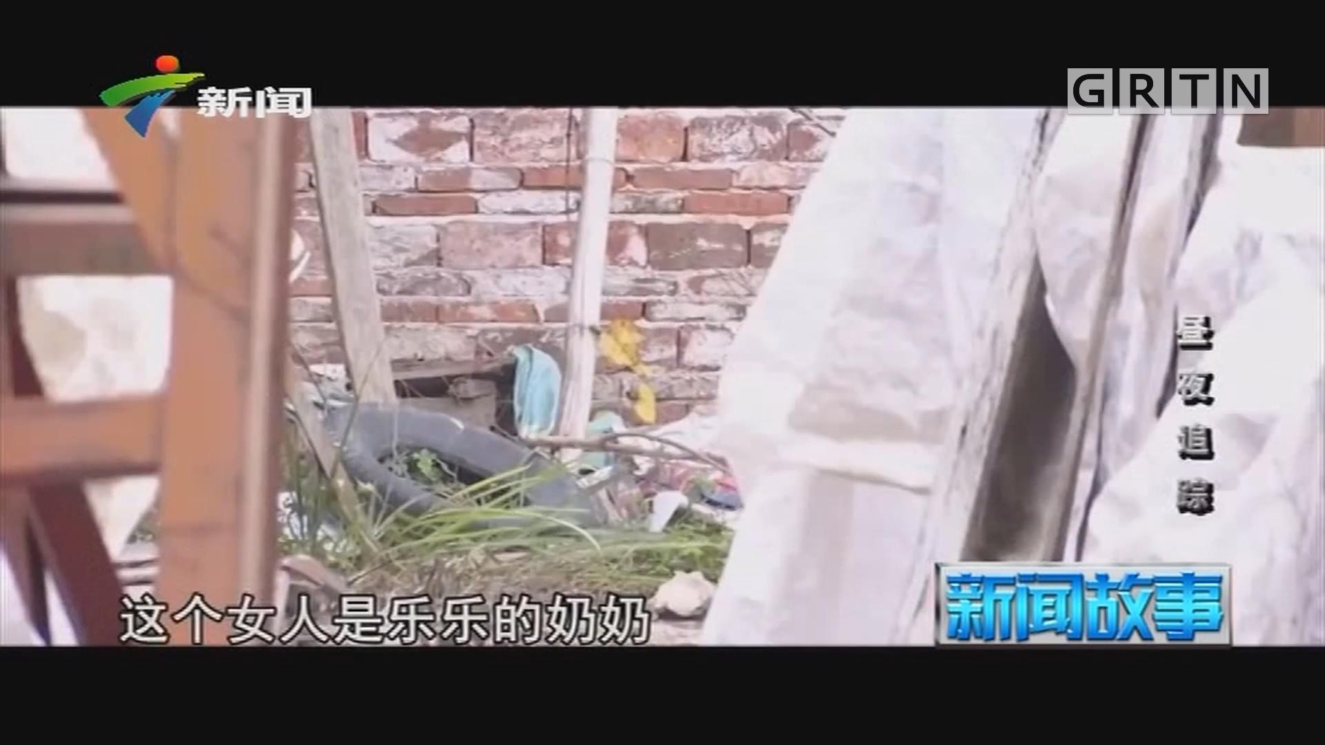 [HD][2019-07-10]新闻故事:昼夜追踪