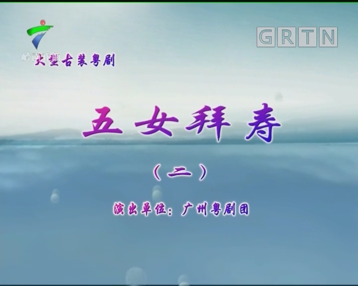 [2019-07-23]剧场连线:粤剧 玉女拜寿(二)