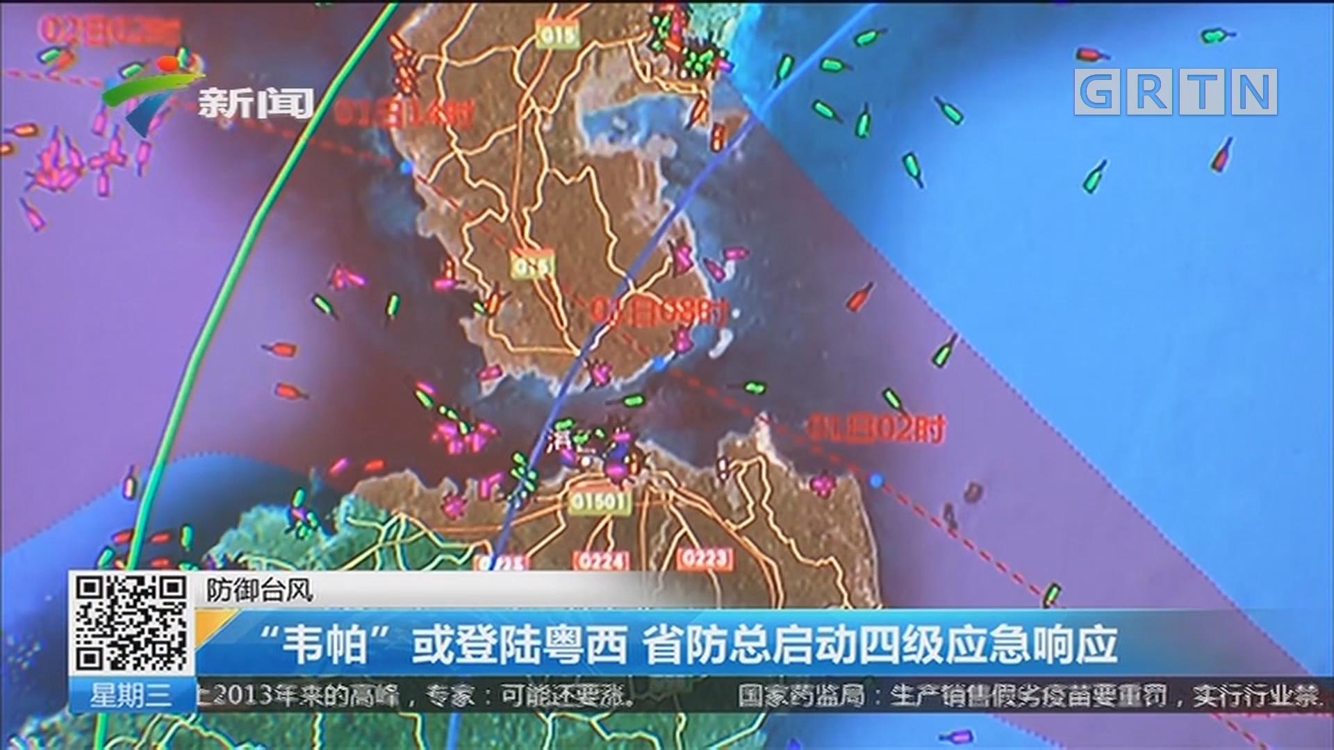 """防御台风:""""韦帕""""或登陆粤西 省防总启动四级应急响应"""